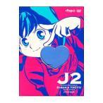 ショッピング柳生十兵衛 十兵衛ちゃん2〜シベリア柳生の逆襲〜 DVD−BOX 壱 JIYUU BOX