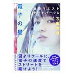 電子の星(池袋ウエストゲートパークシリーズ4) 4/石田衣良