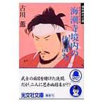 ネットオフ ヤフー店で買える「海潮寺境内の仇討ち/古川薫」の画像です。価格は208円になります。