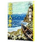 若狭殺人事件(浅見光彦シリーズ55) /内田康夫