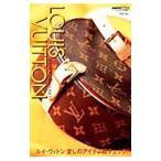ブランドモールmini Vol.1 ルイ・ヴィトン /交通タイムス社