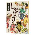 しゃばけ(しゃばけシリーズ1) /畠中恵