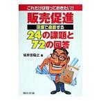 ショッピング販売 販売促進現場で直面する24の課題と72の回答/坂井田稲之