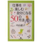 Yahoo!ネットオフ ヤフー店仕事を楽しむ自分になる50の方法 /中山庸子
