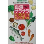 Yahoo!ネットオフ ヤフー店センシビリティBOOKS(46)−血液サラサラに役立つおいしい食べ物− /則岡孝子【監修】