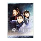 愛の群像 DVD−BOX II