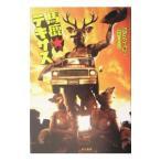 ネットオフ ヤフー店で買える「馬鹿★テキサス/ベン・レーダー」の画像です。価格は208円になります。