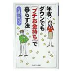 ネットオフ ヤフー店で買える「年収ダウンでも「プチお金持ち」で暮らす法/古鉄恵美子」の画像です。価格は208円になります。