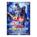 ゴジラ×モスラ×メカゴジラ 東京SOS スペシャル・エディション