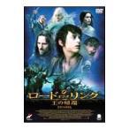ロード オブ ザ リング 王の帰還 コレクターズ エディション  DVD