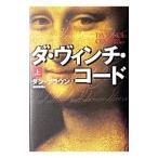 ダ・ヴィンチ・コード (ロバート・ラングドンシリーズ2) 上/ダン・ブラウン