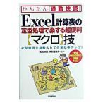Excel計算表の定型処理で楽する超便利〈マクロ〉技/技術評論社