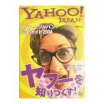 ヤフー・ジャパン公式ガイド 2004/中村浩之