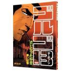 ゴルゴ13  133   SPコミックス