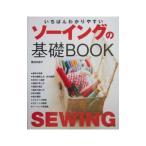 いちばんわかりやすいソーイングの基礎BOOK /栗田佐穂子