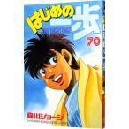 はじめの一歩 70   講談社コミックス