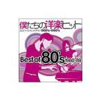 オムニバス/僕たちの洋楽ヒット Best of 80's 1980〜89