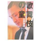 歌舞伎の童(こ)−「中村獅童」という生きかた− /会津泰成
