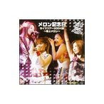 メロン記念日 ライブツアー2004 夏〜極上メロン〜