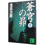 蒼穹の昴(蒼穹の昴シリーズ1) 1/浅田次郎