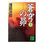 蒼穹の昴(蒼穹の昴シリーズ1) 2/浅田次郎