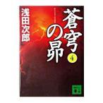 蒼穹の昴(蒼穹の昴シリーズ1) 4/浅田次郎