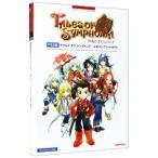 PS2版 テイルズオブシンフォニア公式コンプリートガイド/ナムコ