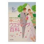 Yahoo!ネットオフ ヤフー店輝く二人のウエディング百科 /村田幸正