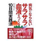 Yahoo!ネットオフ ヤフー店病気にならないサラサラ血液をつくる10日間実践法/永川祐三【監修】