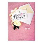 Yahoo!ネットオフ ヤフー店素敵な花嫁へのカウントダウン /小沼和枝