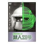 DVD/MAKING of 鉄人28号