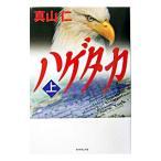 ハゲタカ 上/真山仁