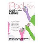 iPod・iPod mini・iPod photo徹底活用ガイドfor Macintosh & Windows