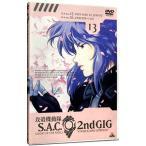 攻殻機動隊 S.A.C. 2nd GIG 13