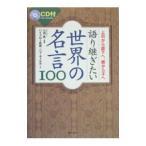 語り継ぎたい世界の名言100−上司から部下へ、親から子へ−/ハイブロー武蔵/ペマ・ギャルポ