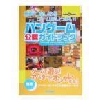 ハンゲーム公認ガイドブック−無料で楽しめるゲームがいっぱい!−/シーアールエヌ