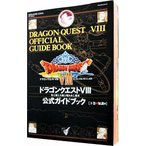 ドラゴンクエストVIII 空と海と大地と呪われし姫君公式ガイドブック 下/スクウェア・エニックス