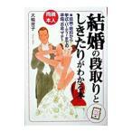 Yahoo!ネットオフ ヤフー店結婚の段取りとしきたりがわかる本 /大輪育子
