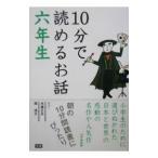 10分で読めるお話 6年生/岡信子/木暮正夫【選】