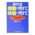 藤村流「感動」で売れ!「体験」で売れ!/藤村正宏