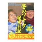 冬のソナタ秘密日記 /ユン・ソクホ