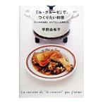 「ル・クルーゼ」で、つくりたい料理/平野由希子