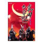 真田太平記 第壱集  DVD