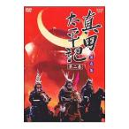 真田太平記 第二巻  DVD