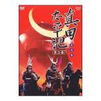 真田太平記 第三巻  DVD
