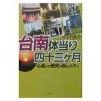 台南体当たり四十三ヶ月−心温かき歴史の街と人々と−/小宮強介