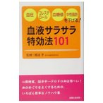 Yahoo!ネットオフ ヤフー店血液サラサラ特効法101 /渡辺孝