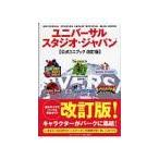 ユニバーサル・スタジオ・ジャパン公式ミニブック 【改訂版】/角川書店