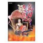 真田太平記 第弐集  DVD