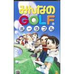 PSP/みんなのGOLF ポータブル